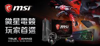 本月推薦品牌:微星 MSI