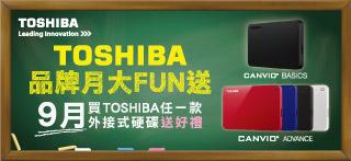 本月推薦品牌:TOSHIBA 東芝