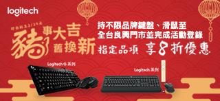 本月推薦品牌:Logitech 羅技