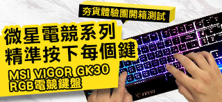 微星GK30電競鍵盤