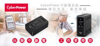 本月推薦品牌:CyberPower