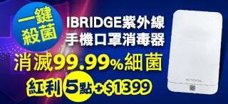 紅利加購-IBRIDGE 紫外線手機口罩消毒器