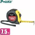 Pro'sKit 寶工 DK-2042 捲尺 (7.5米)