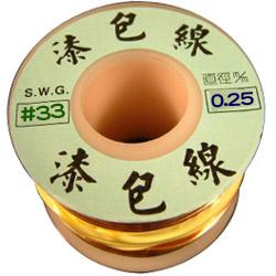 漆包線  0.25mm
