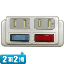 安全達人 分接式插座 2插座2開關 R-21C