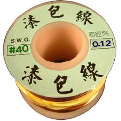 漆包線  0.12mm
