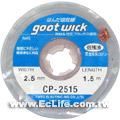 日本goot 吸錫線 CP2515 2.5m