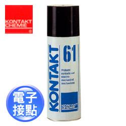 KONTAKT德國康泰 K-61 電子接點潤滑劑 200ml