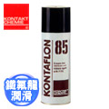 KONTAKT德國康泰 K-85 鐵氟龍潤滑劑 200ml