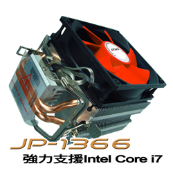 杰強  JP1366  熱導管
