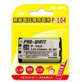 PRO-WAIT 無線電話專用電池P-104