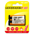 PRO-WAIT 無線電話專用電池P-107