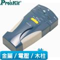 Pro'sKit 寶工 NT-6351 3合1探測器(金屬/電壓/木柱)