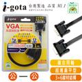 i-gota【愛購它】新世代超薄型VGA 高畫質影像傳輸線 15Pin 公對公 (1米)