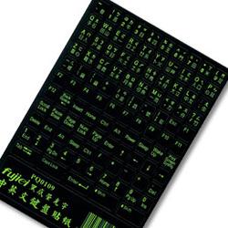 鍵盤貼紙 黑色底螢光字體 中英文