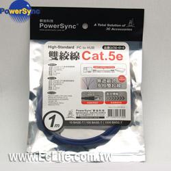 群加  CAT5E-01-D 網路線CAT5E【1米】藍色