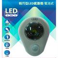 LED感應照明燈/電池式~人到燈就亮,安全不摸黑