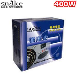 蛇吞象 ATX響尾蛇SPD-400W