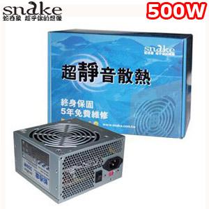 蛇吞象 500W電源供應器BT-500WL