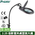 Pro'sKit 寶工  MA-1225CA  放大鏡工作夾燈 黑色