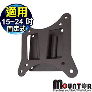 Mountor 液晶螢幕固定式壁掛架 ML-1010
