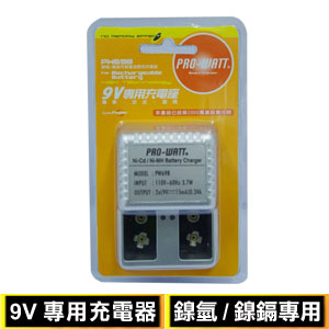 PRO-WATT PW698 9V專用充電器