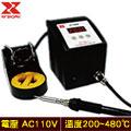XYTRONIC 賽威樂 LF-1600 數位式控溫烙鐵