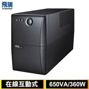 飛瑞B-700 在線互動式 UPS不斷電系統