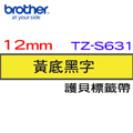 BROTHER  TZe-S631 超黏性護貝標籤帶 12mm 黃底黑字