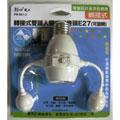 朝日電工 轉接式雙頭人體感應燈頭E27(可旋轉) PR061-2