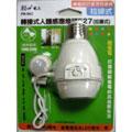 朝日電工 轉接式人體感應燈頭E27(拉線式) PR062