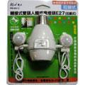 朝日電工 轉接式雙頭人體感應燈頭E27(拉線式) PR062-2