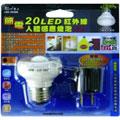 朝日電工 20LED人體感應節能燈泡(E27頭) LED-2920S