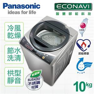 Panasonic國際牌【10公斤】ECONAVI 不鏽鋼窄美型變頻洗衣機(NA-V100YBS)
