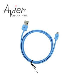 Avier 極速 USB2.0 Micro USB 充電傳輸線 北卡藍 1M