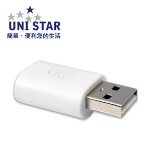 UNI STAR PO-USBPS-W提升30%效率+防毒防駭快速充電轉接頭 白