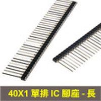 40X1單排IC腳座  內金外錫(長)