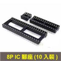 IC腳座 8 PIN DIP Socket (10入)