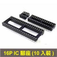 IC腳座 16 PIN DIP Socket (10入)
