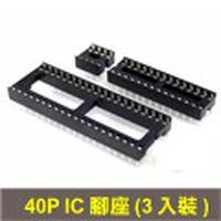 IC腳座 40 PIN DIP Socket (3入)