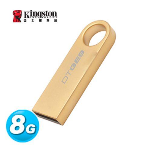 Kingston金士頓 DataTraveler GE9 8GB 黃金版隨身碟(DTGE9/8GB)