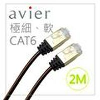 【avier】 CAT6 極細軟 黑橘網路線2M