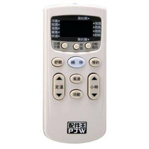 PJW配件王 RM-HI01A日立牌專用型冷氣遙控器