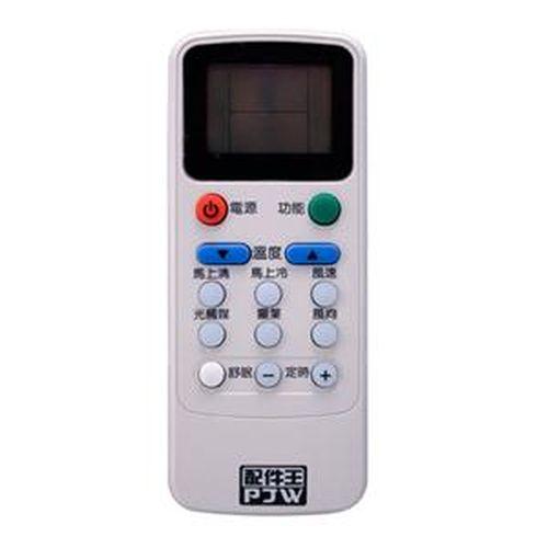 PJW配件王 RM-KO01A 歌林牌專用型冷氣遙控器