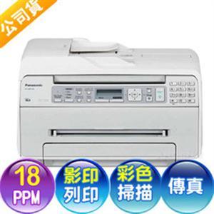 【Panasonic 國際牌】黑白雷射傳真多功能印表機 (KX-MB1530TW)