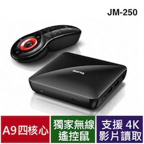 BenQ JM-250 電視上網精靈