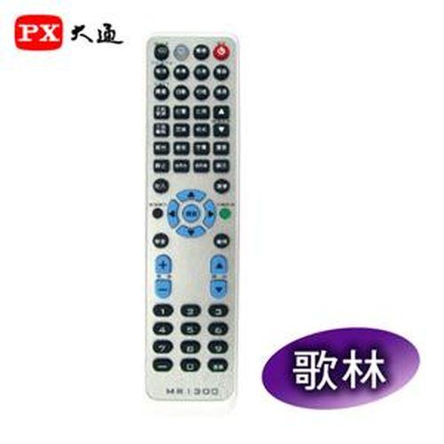 大通 MR1300電視遙控器(歌林)