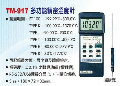 Lutron tm 917 friday for 1 800 900 1370
