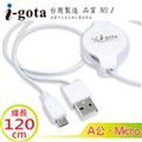 i-gota USB2.0 A公-micro USB 伸縮式傳輸捲線 120CM 白色