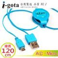 i-gota USB2.0 A公-micro USB 伸縮式傳輸捲線 120CM 藍色